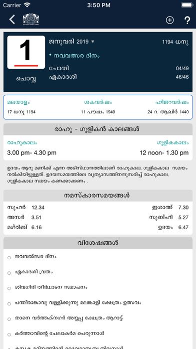 Malayala Manorama Calendar2019 app image