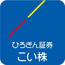 株式取引アプリ - 「こい株」 -