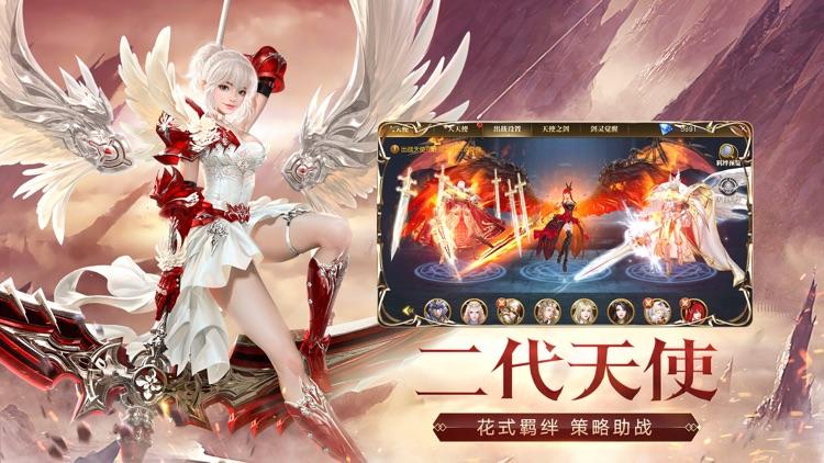 天使纪元-神域纷争 screenshot-4