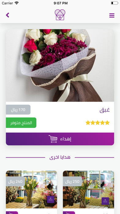 Screenshot for Presente | برزنتشي in Norway App Store