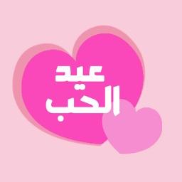ملصقات عيد الحب  valentine day