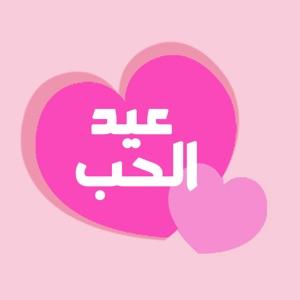 ملصقات عيد الحب  valentine day download