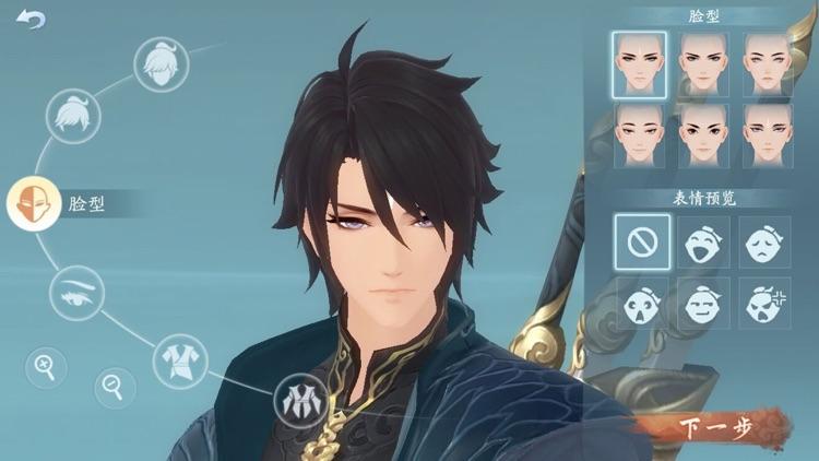 笑傲江湖新马版 screenshot-6
