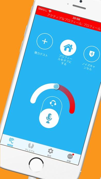 Petralex 補聴器 ScreenShot3