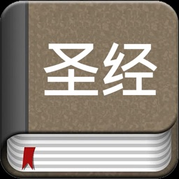 Chinese Bible Offline for iPad