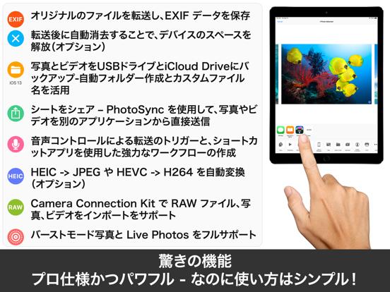PhotoSync - 写真やビデオの転送とバックアップのおすすめ画像6
