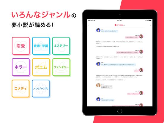 プリ小説 byGMO 恋愛小説や夢小説が気軽に読める!のおすすめ画像3