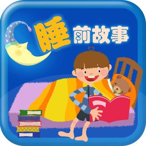 儿童经典睡前故事大全
