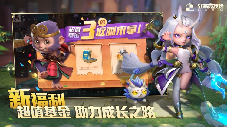 战歌竞技场-腾讯自走棋2.0 screenshot-4