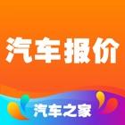 汽车报价-汽车之家旗下专业买车平台 icon