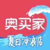 奥买家全球购-夏日冲浪店节目同款