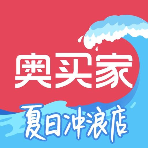 奥买家全球购-夏日冲浪店节目同款 iOS App