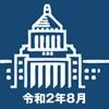 国会議員要覧 令和2年8月版 - iPhoneアプリ