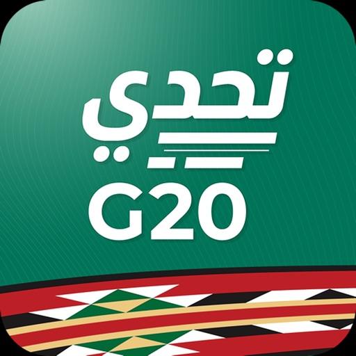 تحدي G20