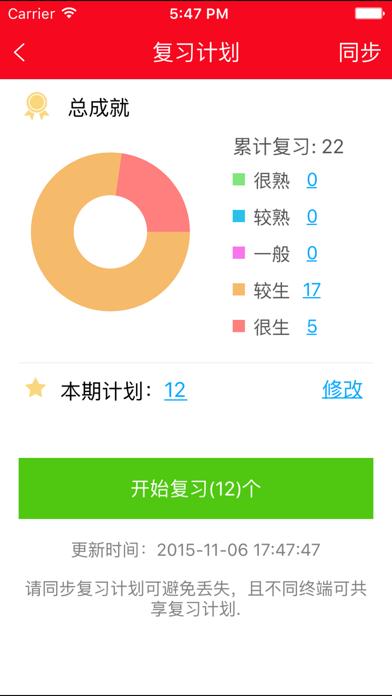 红宝书·新日本语能力考试N2文字词汇(详解+练习)のおすすめ画像5