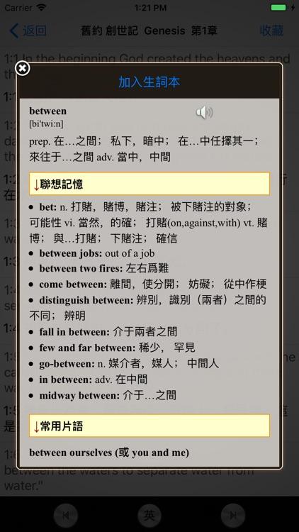 圣经(The Holy Bible)和合本与新译本中英文对照 screenshot-3