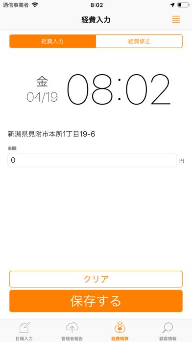 aRECのスクリーンショット3