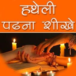 Hatheli Padhna Sikhe Hindi Me