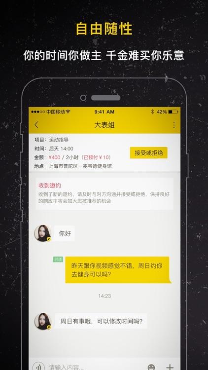 租我么-真实个人时间共享平台 screenshot-3