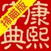 康熙字典(掃瞄版) - iPhoneアプリ