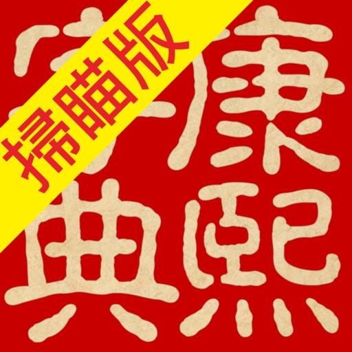 康熙字典(掃瞄版)