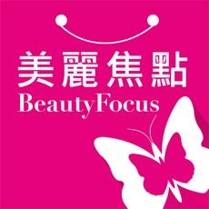 BeautyFocus機能衣襪