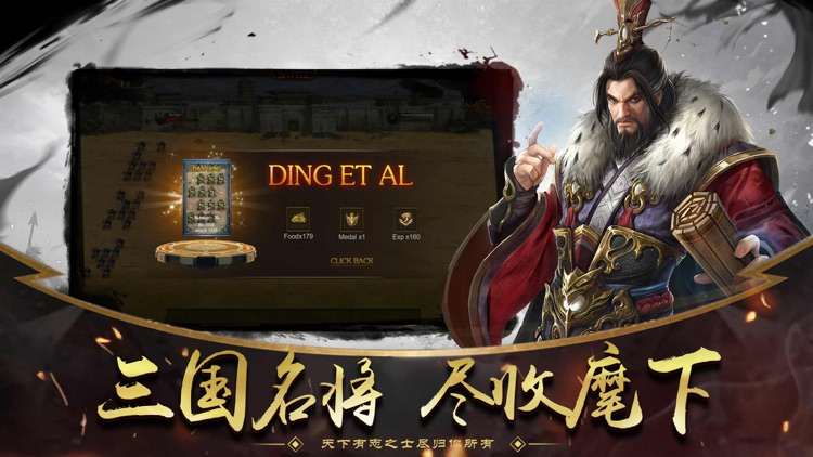 一统三国-乱世霸业 screenshot-3