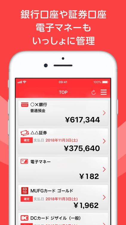 三菱UFJニコス:請求額・ポイント残高かんたん確認アプリ screenshot-4