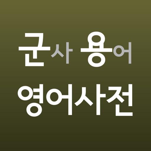 군사 용어 영어 사전