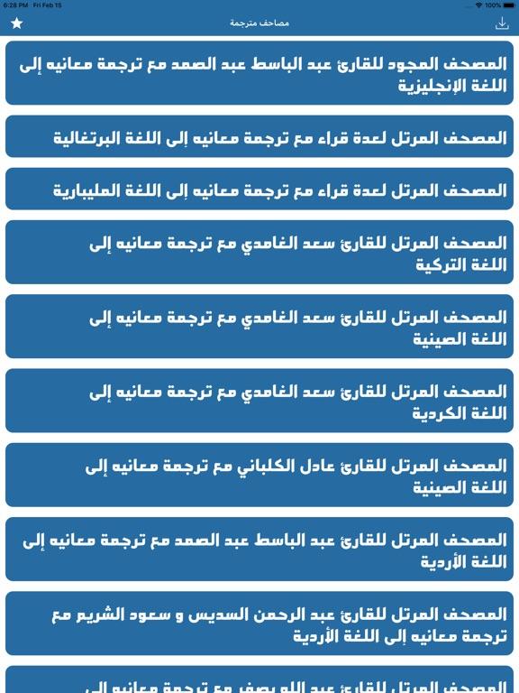 القرآن الكريم مترجم بالصوت screenshot 8