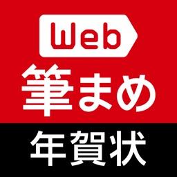 年賀状作成2021:Web筆まめ for iPhone