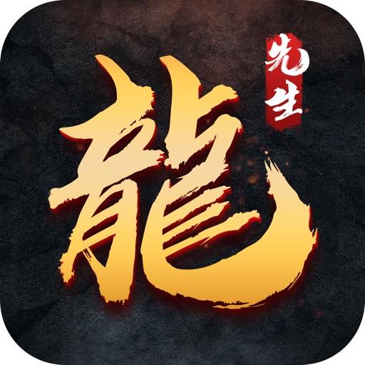 龙城王者-文字解谜探索游戏