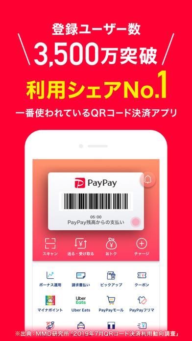 PayPay-ペイペイ(キャッシュレスでスマートにお支払い)紹介画像5
