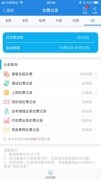 广东移动手机营业厅 screenshot-3