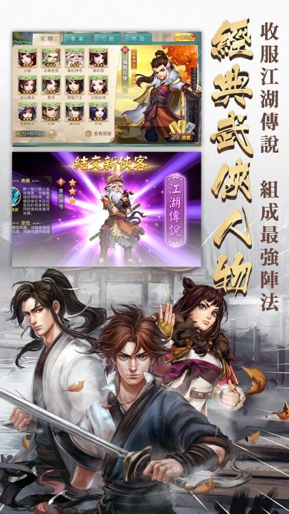 俠客風雲傳Online screenshot-4