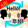 跨国语音翻译家 - 讲话和翻译 即时翻译 立即翻译 同声翻译