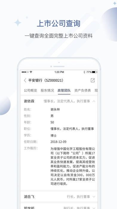 予信IB Tool Screenshot