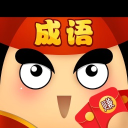 红包大作战-成语游戏