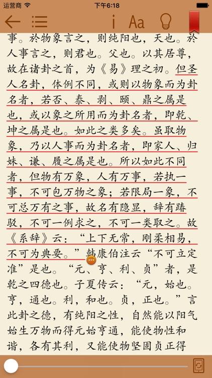 周易-易经研究 screenshot-3