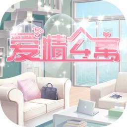 爱情公寓-正版授权都市手游
