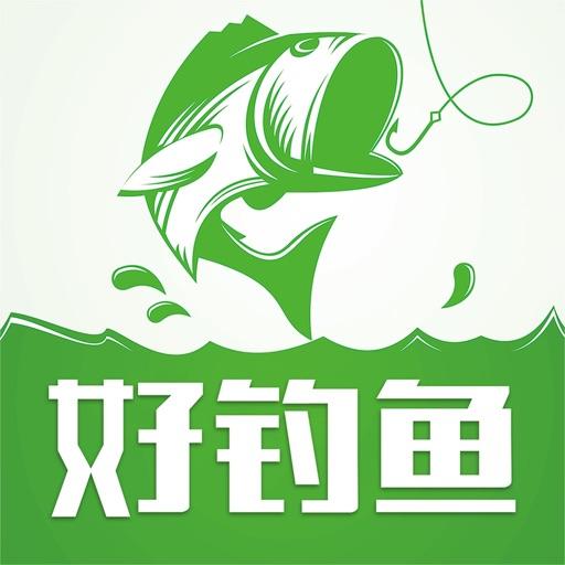 好钓鱼 - 钓鱼上鱼人必备神器