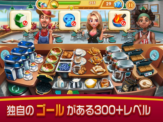 クッキングシティ - 料理ゲームのおすすめ画像8