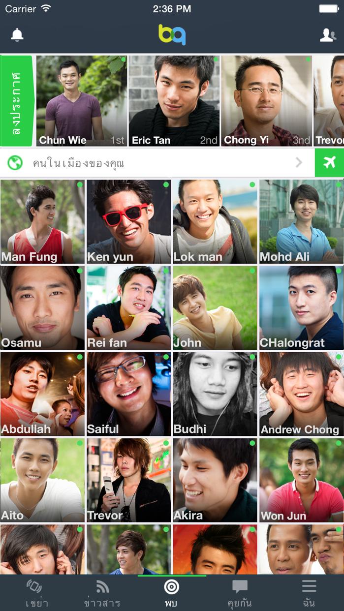BoyAhoy Screenshot