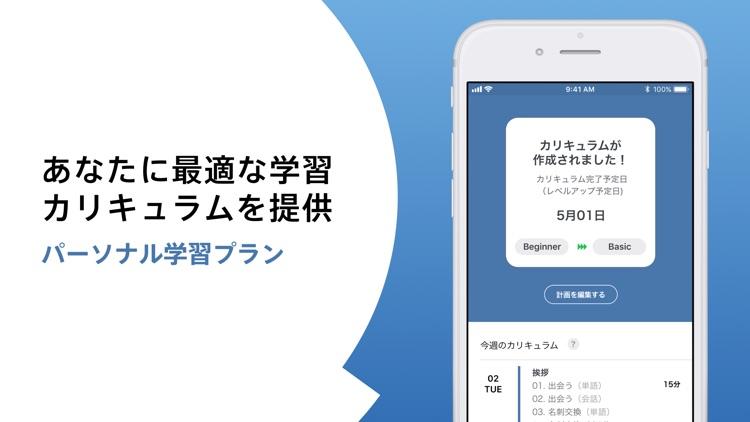 AI英会話スピークバディ - 英会話や英語リスニングの学習 screenshot-4