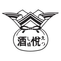 酒悦 創業1675年 シュエツ By Shuichi Yanaka