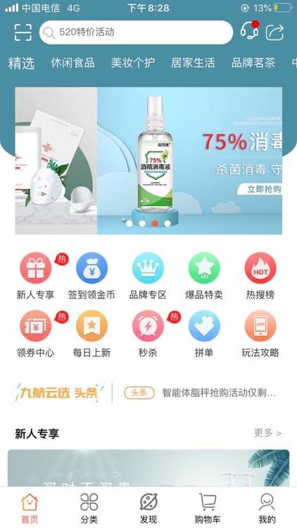 九航云选 screenshot-0