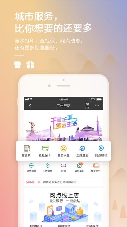 招商银行 screenshot-3