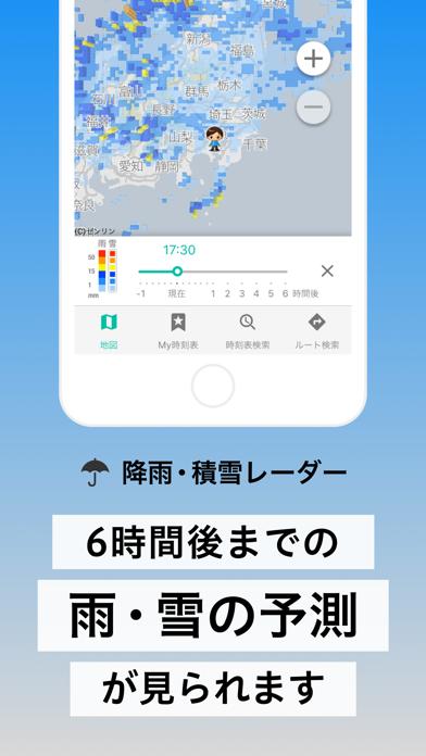 バスNAVITIME バス&時刻表&乗り換え ScreenShot6