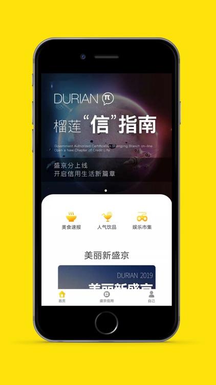 榴莲π screenshot-1