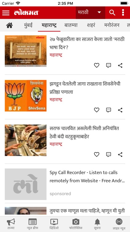 Lokmat News App screenshot-2